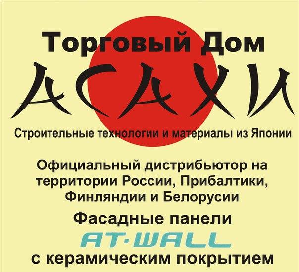"""ООО """"Торговый дом """"АСАХИ"""""""