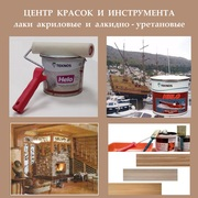 Центр Красок и Инструмента - foto 2