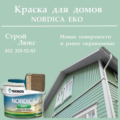 Краска для домов Nordica EKO Teknos Финляндия - main