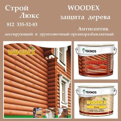 Антисептик лессирующий WOODEX CLASSIC Teknos Финляндия - main