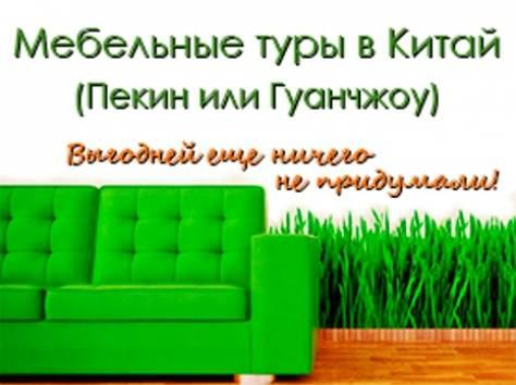 «Мебель - Туры»