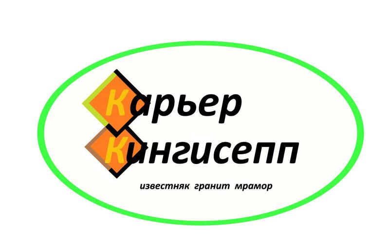 Группа компаний Карьер Кингисепп.
