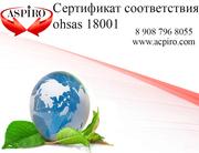 Получить сертификат ohsas 18001