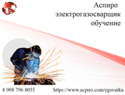Электрогазосварщик обучение