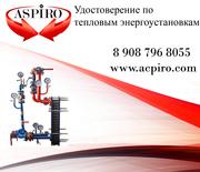 Теплоэнергетика обучение