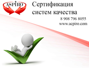 Получение сертификата исо 9001