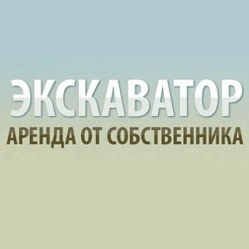 Экскаватор СПБ