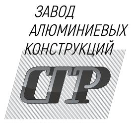 Завод алюминиевых конструкций «СГР».