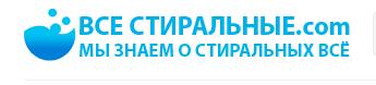 Все Стиральные.com
