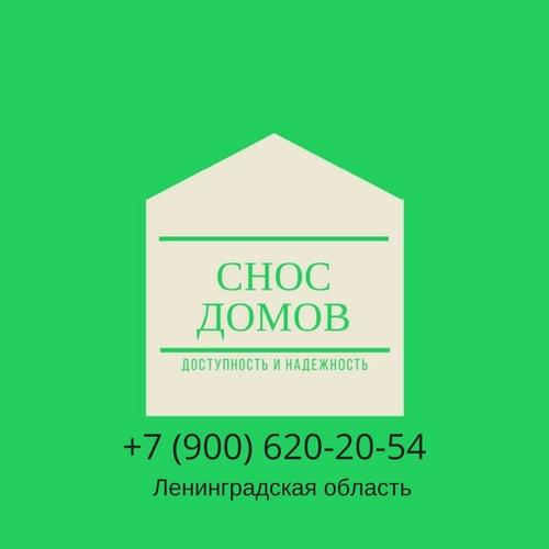 Демонтаж в СПб и ЛО