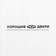 «Хорошие Двери» - Межкомнатные и входные двери под ключ