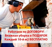 Демонтаж квартир,  домов , стяжки,  пола,  стен,  зданий,  плитки,  окон